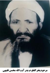 پدر ایت الله محسن فقیهی